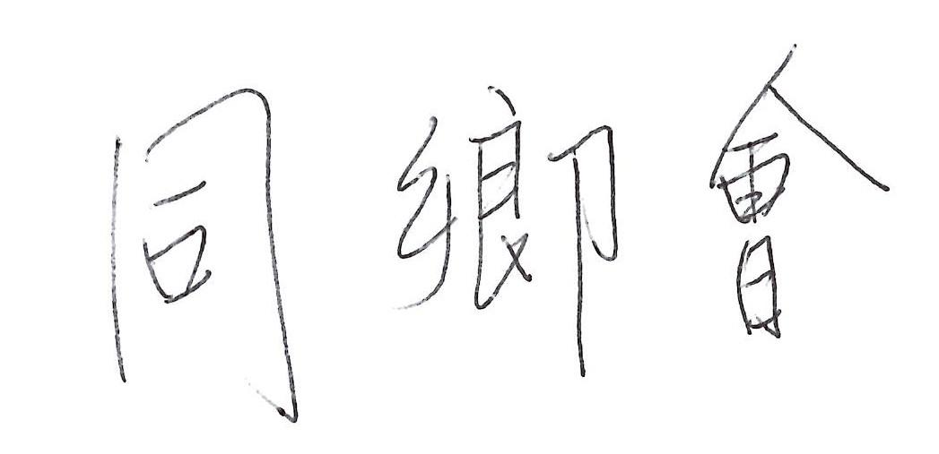 Tong Xiang Hui